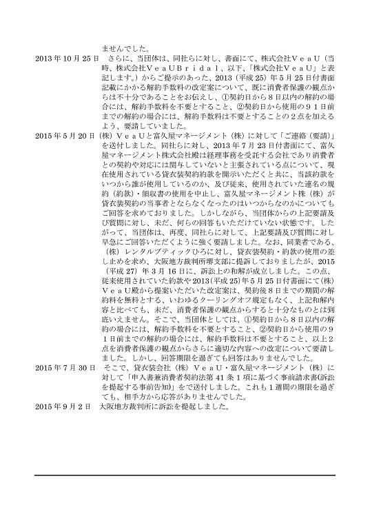 150902(株)VeaU・富久屋マネジメント差止訴訟プレスリリース資料_03