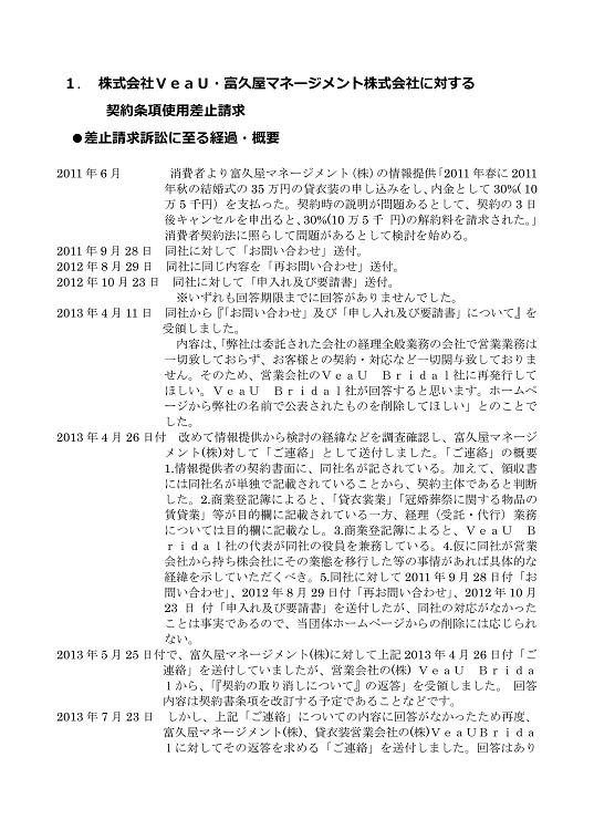 150902(株)VeaU・富久屋マネジメント差止訴訟プレスリリース資料_02